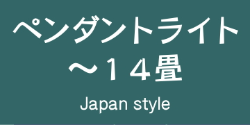 和風ペンダントライト〜14畳