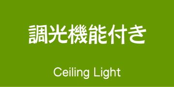 調光機能付きシーリングライト