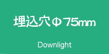 埋込穴Φ75mmダウンライト