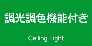 調光調色機能付きシーリングライト