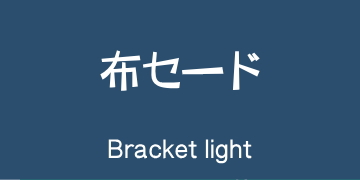 布セードブラケットライト