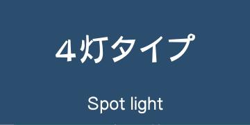 4灯タイプスポットライト