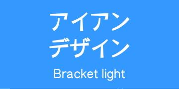 アイアンデザインブラケットライト