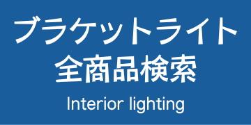 ブラケットライト全商品検索