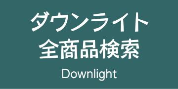 ダウンライト全商品検索