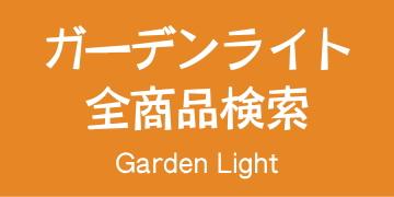 ガーデンライト全商品検索