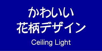 花柄デザインシーリングライト