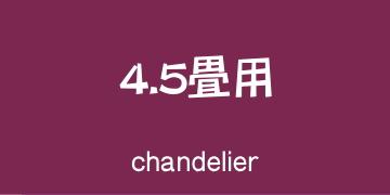 4.5畳用シャンデリア