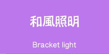 和風照明ブラケットライト