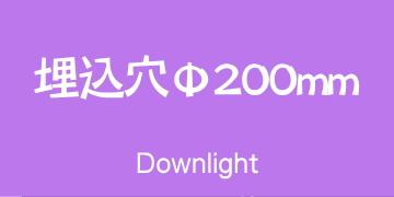 埋込穴Φ200mmダウンライト