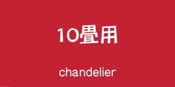 10畳用シャンデリア