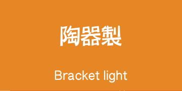 陶器製ブラケットライト