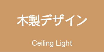 木製デザインシーリングライト