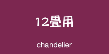 12畳用シャンデリア