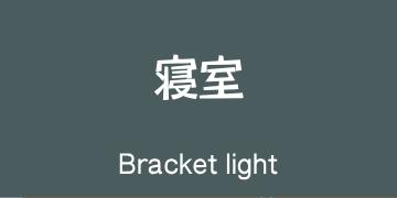 寝室用ブラケットライト