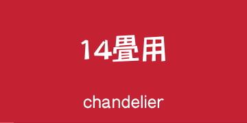 14畳用シャンデリア