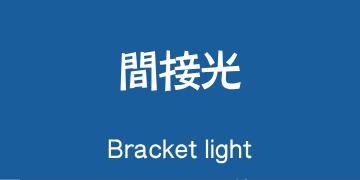 間接光ブラケットライト