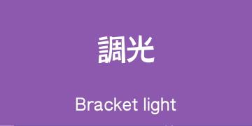 調光ブラケットライト