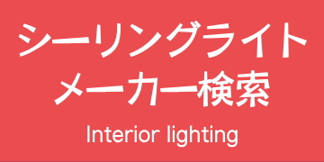 シーリングライト メーカー検索