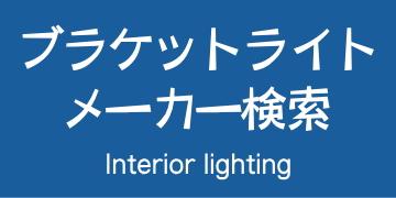ブラケットライト メーカー検索