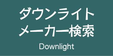 ダウンライト メーカー検索