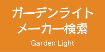 ガーデンライト メーカー検索