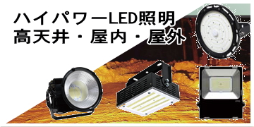 高天井LED照明|ハイパワー投光器