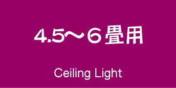 4.5〜6畳用シーリングライト