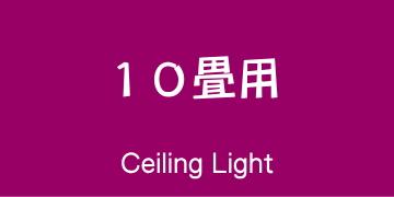 10畳用シーリングライト