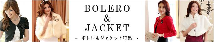 ボレロ&ジャケット特集