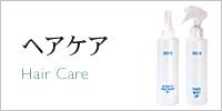 ヘアケア Hair care