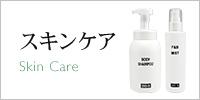 スキンケア Skin Care