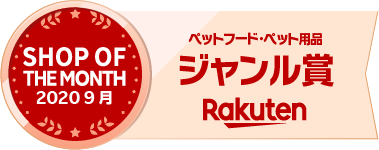 ショップオブザ・マンス受賞ロゴ
