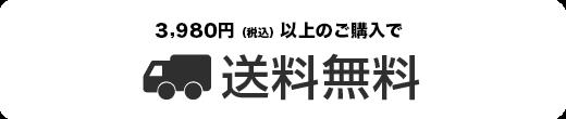 ¥10,800以上のご購入で送料無料
