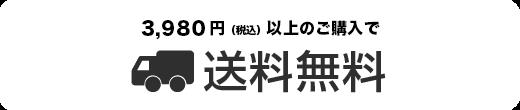 ¥3,980以上のご購入で送料無料