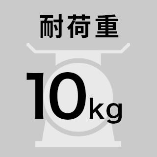 耐荷重10kg