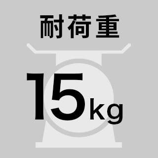 耐荷重15kg