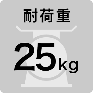 耐荷重25kg