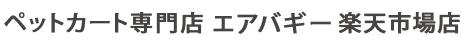 ペットカート専門店 AirBuggy Online Store