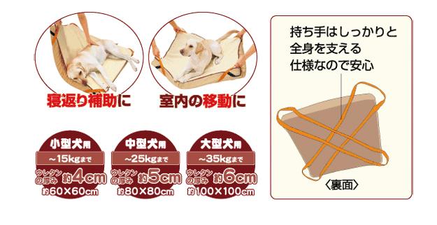 老犬介護用品
