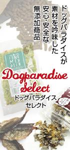 Dogparadise Select ドッグパラダイスセレクト