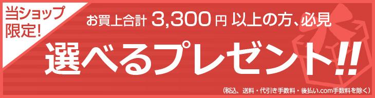 1回のご注文金額が3300円以上で選べるプレゼント フッター