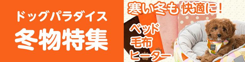 ペット毛布・ヒーター特集