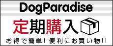 ドッグパラダイスの定期購入