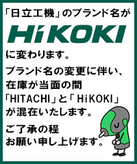 hikokiブランド名変更のお知らせ