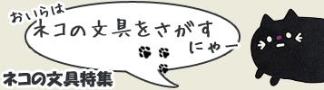 ネコの文具