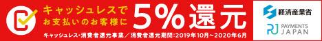 キャッシュレス5%還元/経済産業省