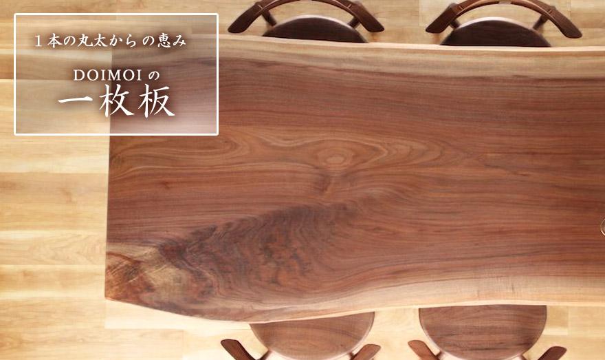 最高級 無垢 ドイモイの一枚板 一枚板 ダイニングテーブル ブラックウォルナット