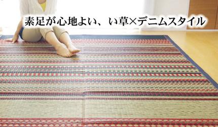 日本産こだわりデニム い草ラグカーペット DXデニムラルフ