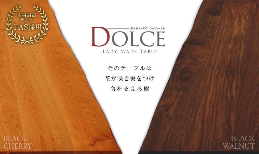 ブラックウォルナット ブラックチェリー ドルチェレディーメイドテーブル